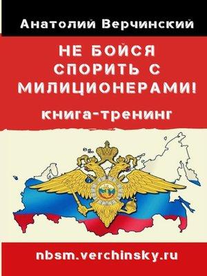 cover image of Небойся спорить смилиционерами! Узнай свои праваинаучись ими пользоваться