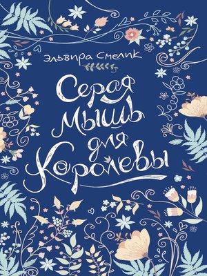 cover image of Серая мышь для королевы