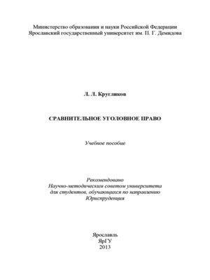 cover image of Сравнительное уголовное право