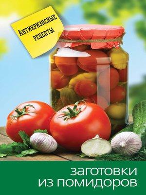 cover image of Заготовки из помидоров