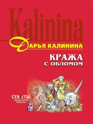 cover image of Кража с обломом