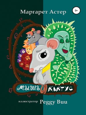 cover image of Мышь и кактус