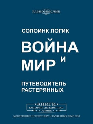 cover image of Война иМир