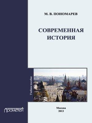 cover image of Современная история