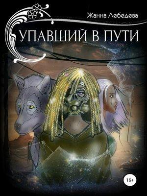 cover image of Упавший в пути
