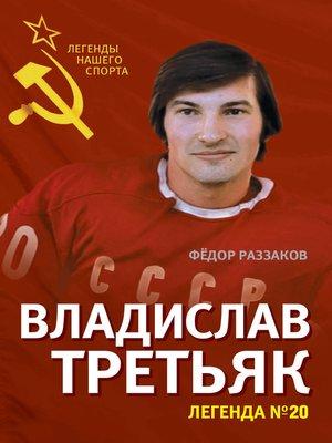 cover image of Владислав Третьяк. Легенда №20