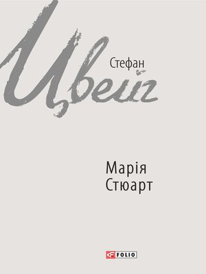 cover image of Марія Стюарт