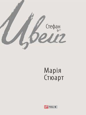 cover image of Марія Стюарт