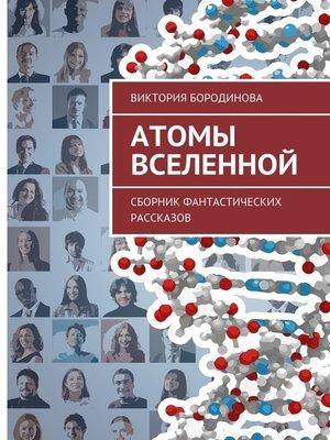 cover image of Атомы Вселенной. Сборник фантастических рассказов