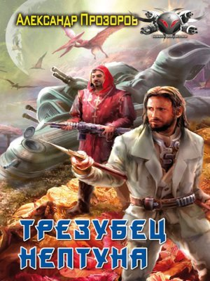 cover image of Трезубец Нептуна