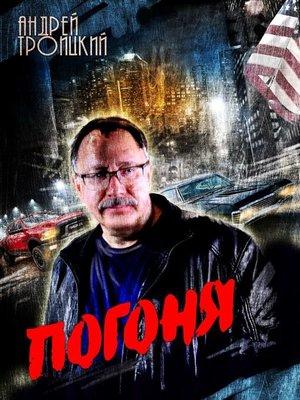 cover image of Погоня