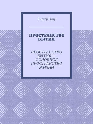 cover image of Пространство бытия. Пространство бытия – основное пространство жизни