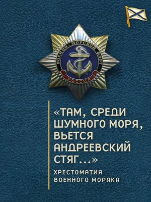 cover image of «Там, среди шумного моря, вьется Андреевский стяг...» Хрестоматия военного моряка