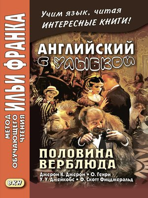 cover image of Английский с улыбкой. Половина верблюда. Джером К. Джером, О. Генри, У. У. Джейкобс, Ф. Скотт Фицджеральд / the camel's back. Jerome K. Jerome, O. Henry, W. W. Jacobs, F. Scott Fitzgerald