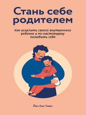 cover image of Стань себе родителем