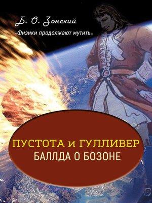 cover image of «Физики продолжают мутить». Пустота и Гулливер. Баллда о Бозоне