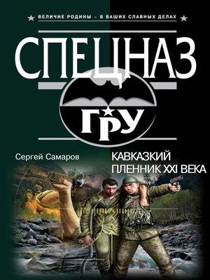 cover image of Кавказский пленник XXI века