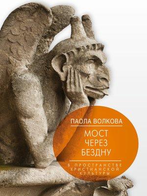 cover image of Мост через бездну. В пространстве христианской культуры