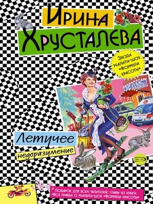 cover image of Летучее недоразумение