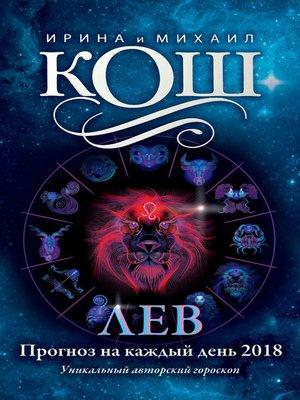 cover image of Прогноз на каждый день. 2018 год. Лев