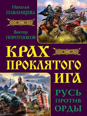cover image of Крах проклятого Ига. Русь против Орды (сборник)