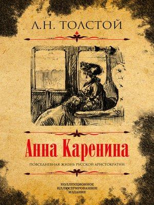 cover image of Анна Каренина. Коллекционное иллюстрированное издание