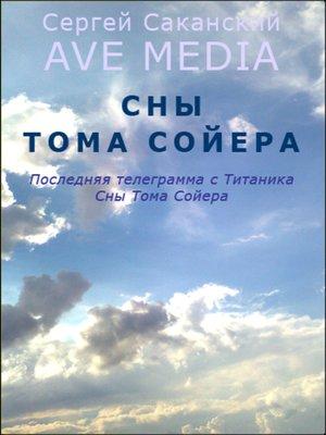 cover image of Сны Тома Сойера