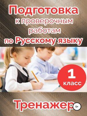 cover image of Подготовка к проверочным работам по русскому языку. 1класс