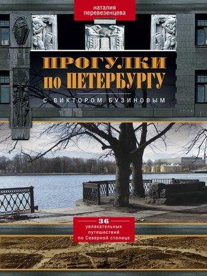 cover image of Прогулки по Петербургу с Виктором Бузиновым. 36 увлекательных путешествий по Северной столице