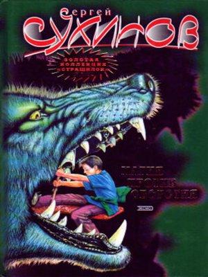 cover image of Магия против оборотня