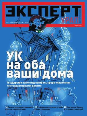 cover image of Эксперт Урал 04-2015