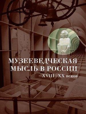 cover image of Музееведческая мысль в России XVIII-XX веков