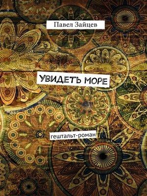 cover image of Увидетьморе