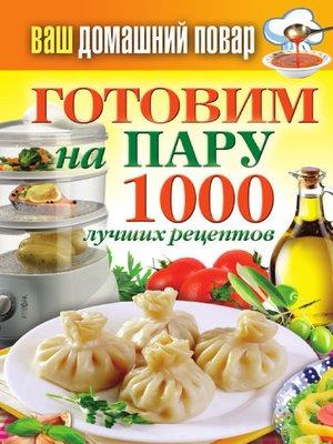 cover image of Готовим на пару. 1000 лучших рецептов