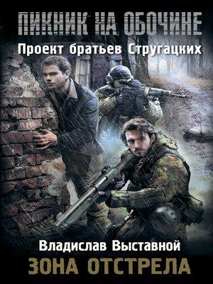 cover image of Зона отстрела