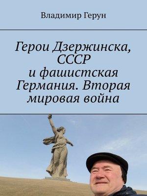 cover image of Герои Дзержинска, СССР ифашистская Германия. Вторая мировая война