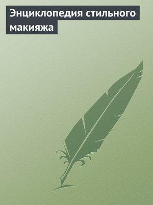 cover image of Энциклопедия стильного макияжа