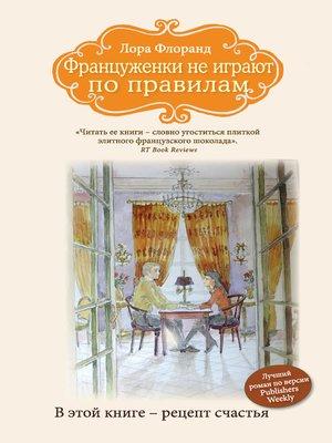 cover image of Француженки не играют по правилам