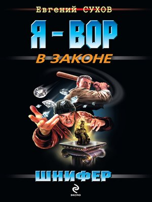 cover image of Шнифер