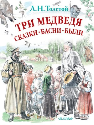 cover image of Три медведя. Сказки, басни, были (сборник)