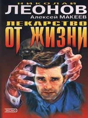 cover image of Лекарство от жизни