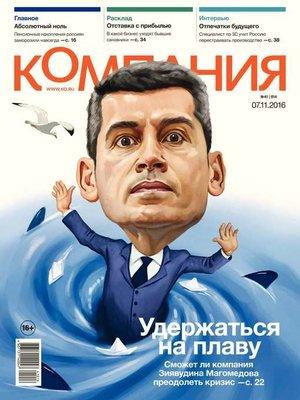 cover image of Компания 41-2016