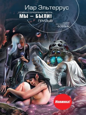 cover image of Мы – были! Призыв