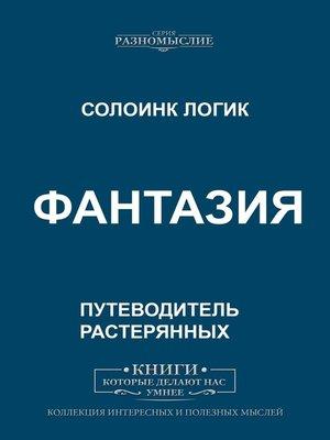 cover image of Фантазия