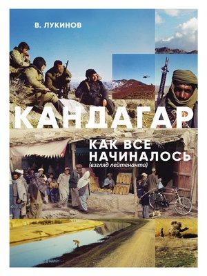 cover image of Кандагар. Как все начиналось (взгляд лейтенанта)