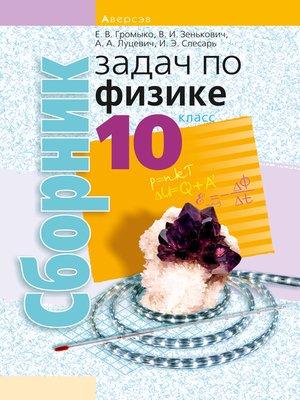 cover image of Сборник задач по физике. 10 класс