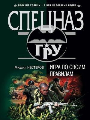 cover image of Игра по своим правилам