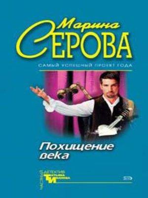 cover image of Похищение века