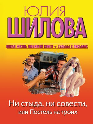 cover image of Ни стыда, ни совести, или Постель на троих