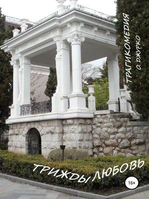 cover image of ТРИЖДЫ ЛЮБОВЬ. Трагикомедия